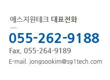 에스지원테크 대표번호 051-831-4867~8